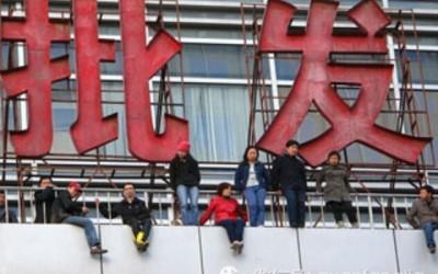 河北承接北京外移产业思路成型 物流批发将成重点