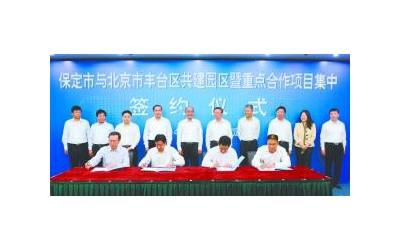 我市与北京丰台区签约 13个项目落户保定