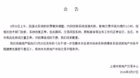 惊!上海离婚买房者挤爆民政局 上午离婚下午买房